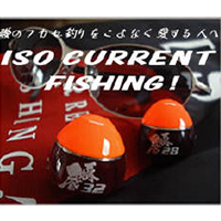 ISO CURRENT FISHING !